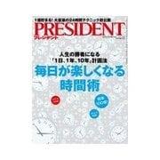 PRESIDENT 2015.2.2号(プレジデント社) [電子書籍]