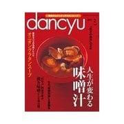 dancyu 2011年2月号(プレジデント社) [電子書籍]