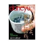dancyu 2011年3月号(プレジデント社) [電子書籍]