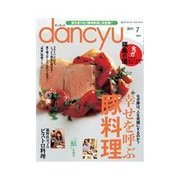 dancyu 2011年7月号(プレジデント社) [電子書籍]