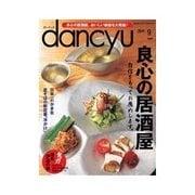 dancyu 2011年9月号(プレジデント社) [電子書籍]