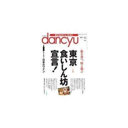 dancyu 2011年11月号(プレジデント社) [電子書籍]