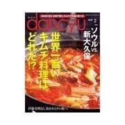 dancyu 2012年2月号(プレジデント社) [電子書籍]