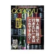 dancyu 2012年4月号(プレジデント社) [電子書籍]