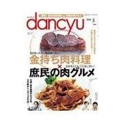 dancyu 2012年5月号(プレジデント社) [電子書籍]