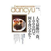 dancyu 2012年6月号(プレジデント社) [電子書籍]