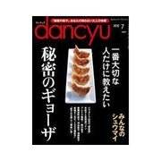 dancyu 2012年7月号(プレジデント社) [電子書籍]