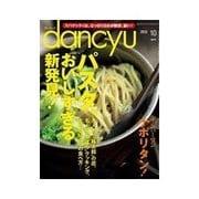 dancyu 2012年10月号(プレジデント社) [電子書籍]