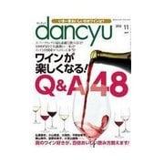 dancyu 2012年11月号(プレジデント社) [電子書籍]