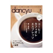 dancyu 2013年2月号(プレジデント社) [電子書籍]