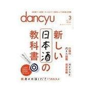 dancyu 2013年3月号(プレジデント社) [電子書籍]