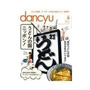 dancyu 2013年4月号(プレジデント社) [電子書籍]