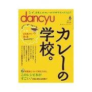 dancyu 2013年6月号(プレジデント社) [電子書籍]