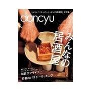 dancyu 2013年7月号(プレジデント社) [電子書籍]