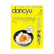 dancyu 2014年4月号(プレジデント社) [電子書籍]