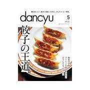 dancyu 2014年5月号(プレジデント社) [電子書籍]