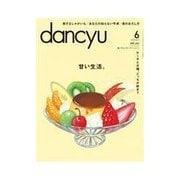 dancyu 2014年6月号(プレジデント社) [電子書籍]