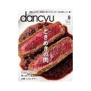 dancyu 2014年8月号(プレジデント社) [電子書籍]