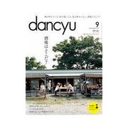 dancyu 2014年9月号(プレジデント社) [電子書籍]