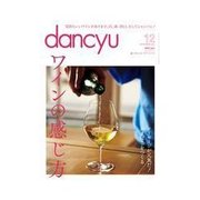dancyu 2014年12月号(プレジデント社) [電子書籍]