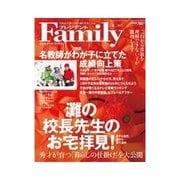 プレジデントFamily 2011年4月号(プレジデント社) [電子書籍]