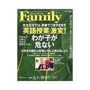プレジデントFamily 2011年6月号(プレジデント社) [電子書籍]