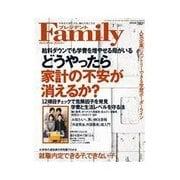 プレジデントFamily 2011年7月号(プレジデント社) [電子書籍]