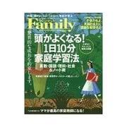 プレジデントFamily 2013年7月号(プレジデント社) [電子書籍]