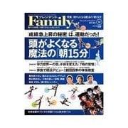 プレジデントFamily 2013年10月号(プレジデント社) [電子書籍]