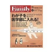 プレジデントFamily 2013年12月号(プレジデント社) [電子書籍]