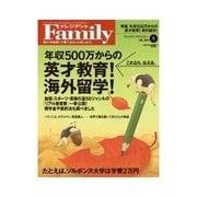 プレジデントFamily 2014年1月号(プレジデント社) [電子書籍]