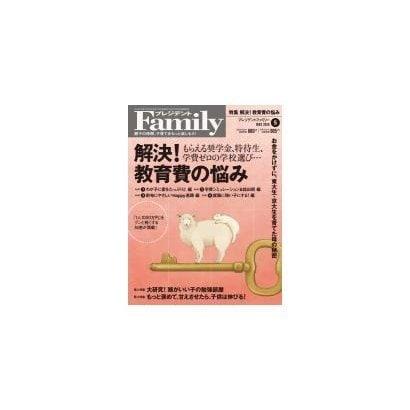 プレジデントFamily 2014年5月号(プレジデント社) [電子書籍]