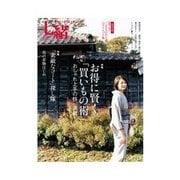 七緒 vol.24(プレジデント社) [電子書籍]