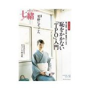 七緒 vol.25(プレジデント社) [電子書籍]