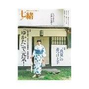 七緒 vol.26(プレジデント社) [電子書籍]