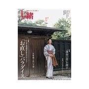 七緒 vol.27(プレジデント社) [電子書籍]