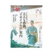 七緒 vol.28(プレジデント社) [電子書籍]