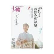 七緒 vol.29(プレジデント社) [電子書籍]