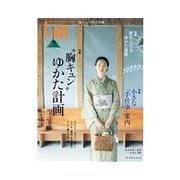 七緒 vol.30(プレジデント社) [電子書籍]