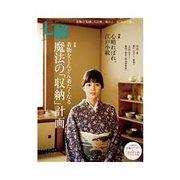 七緒 vol.32(プレジデント社) [電子書籍]