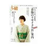 七緒 vol.33(プレジデント社) [電子書籍]