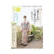 七緒 vol.34(プレジデント社) [電子書籍]