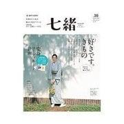 七緒 vol.39(プレジデント社) [電子書籍]