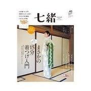 七緒 vol.40(プレジデント社) [電子書籍]