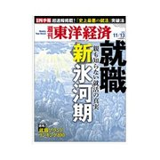 週刊東洋経済 2010/11/13 発売号(東洋経済新報社) [電子書籍]