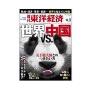 週刊東洋経済 2010/11/06 発売号(東洋経済新報社) [電子書籍]