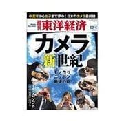 週刊東洋経済 2010/12/04 発売号(東洋経済新報社) [電子書籍]