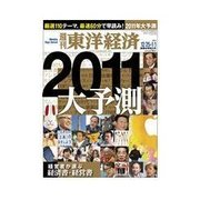 週刊東洋経済 2010/12/25 発売号 (東洋経済新報社) [電子書籍]