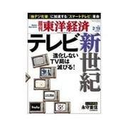 週刊東洋経済 2011/2/19号 テレビ新世紀 「地デジ化後」には、「スマートテレビ」革命が加速する!(東洋経済新報社) [電子書籍]