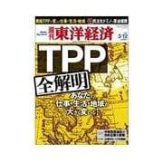 週刊東洋経済 2011/3/12号 TPP全解明 あなたの仕事・生活・地域が大激変!(東洋経済新報社) [電子書籍]